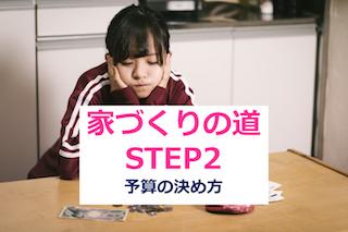 【第二回】悩める男子女子必見!家づくりへの道!:マネープラン
