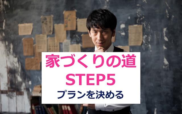 【第五回】悩める男子女子必見!家づくりへの道!:プランを決めよう!