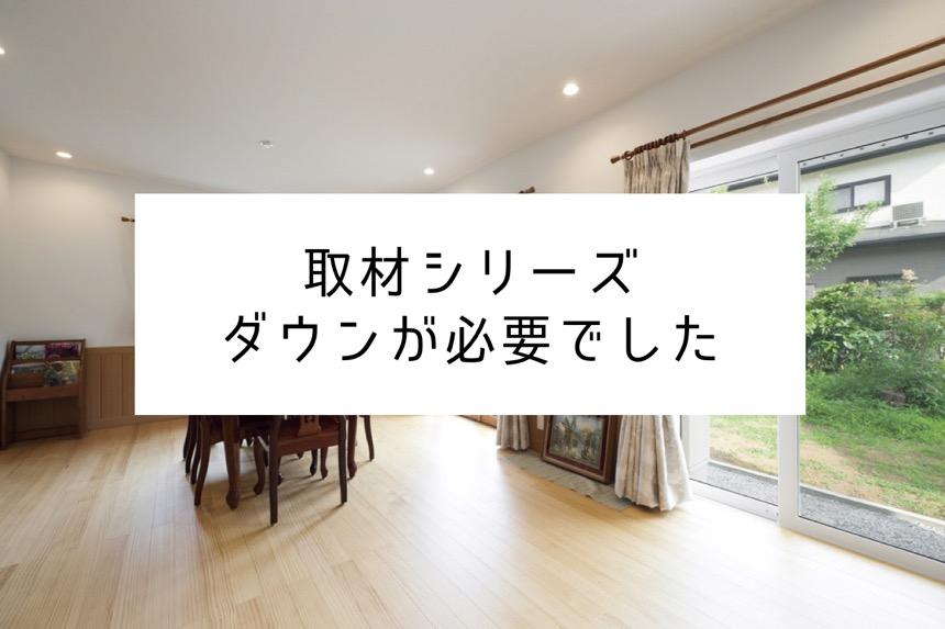 【取材シリーズ】前の家は、家の中でもダウンジャケットを着てました。。。。