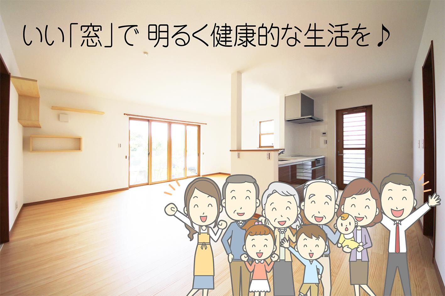 プロが解説|健康住宅を支える「窓」の実力に迫る!《第1回:快適さを左右する窓の重要性とは?》