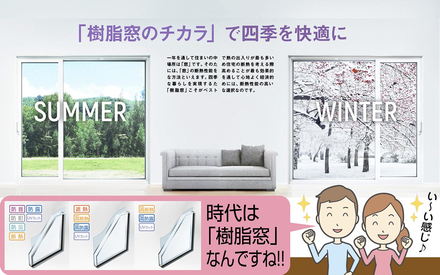 プロが解説|健康住宅を支える「窓」の実力に迫る!《第2回:樹脂窓の優位性を探る》