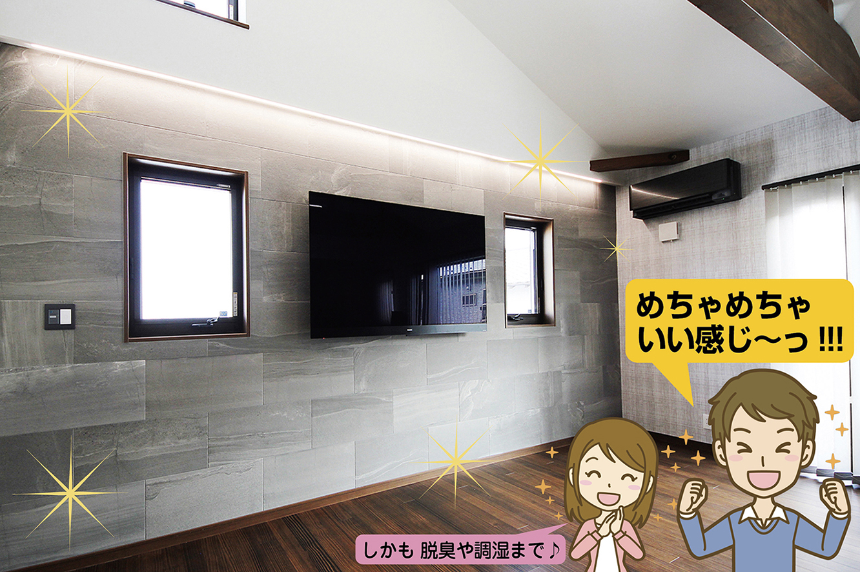 お部屋に彩を与える機能性壁材、エコカラットプラスの魅力に迫る!